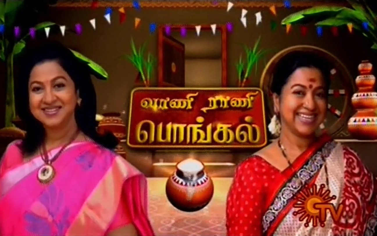 Watch Vani Rani Pongal 14-01-2017 Sun Tv 14th January 2017 Pongal Special Program Sirappu Nigalchigal Full Show Youtube HD Watch Online Free Download