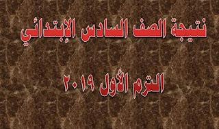 نتيجة الصف السادس الإبتدائي الترم الأول 2019 جميع محافظات مصر برابط واحد مباشر