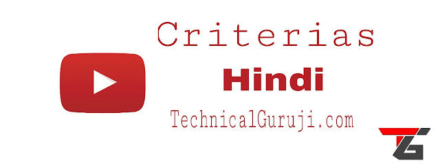 Technical Guruji YouTube Monetization Criteria Details in Hindi image post