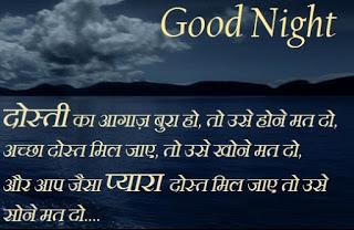 Beautiful Good Night Shayari For Friends