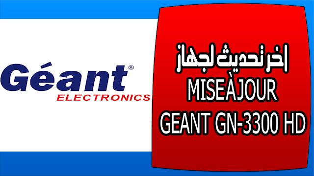 اخر تحديث لجهاز MISE À JOUR GEANT GN-3300 HD
