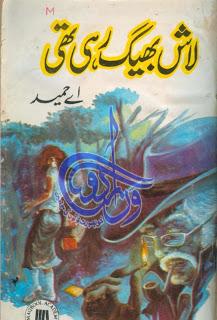 Lash Bheeg Rahi Thi Urdu Novel By A Hameed