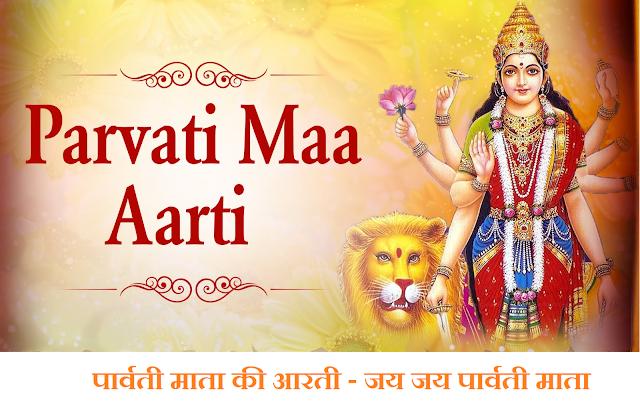 माता पार्वती की आरती | Mata Parvati Ji Ki Aarti - Jai Parvati Mata