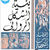 كتاب بنية الشكل الروائي تأليف حسن بحراوي pdf
