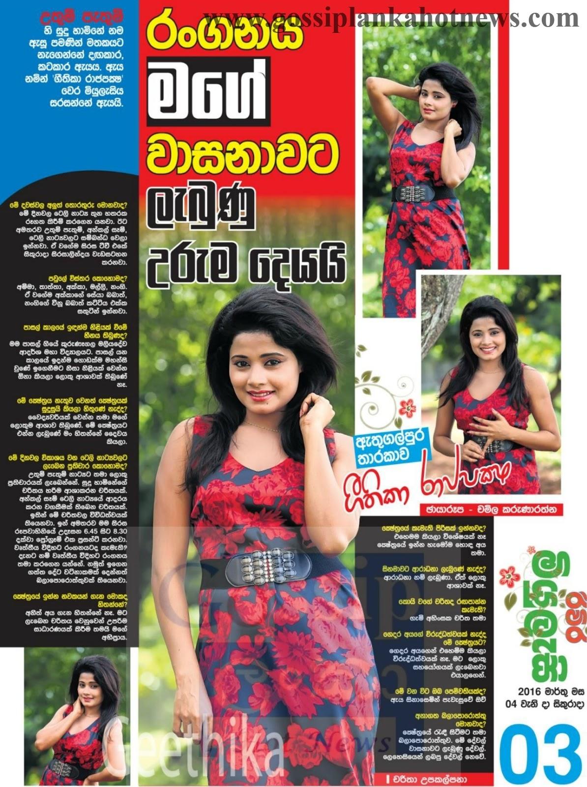 Hot Geethika Rajapaksha and latest Geethika Rajapaksha