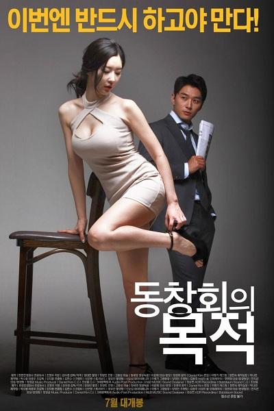 Kim yoo yeon, yoo seung hyeon nude purpose of reunion