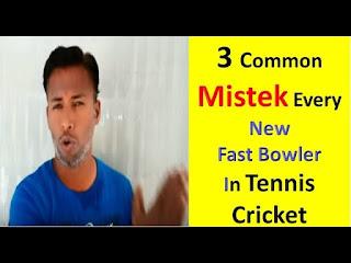 गेंदबाजी के टिप्स | Cricket Bowling Tips For Fast Bowlers In Hindi