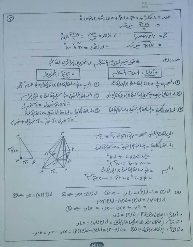 مراجعة تطبيقات الرياضيات للثانى الثانوى ترم اول نماذج واجابتها 3