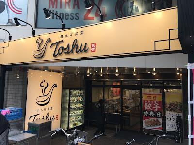 れんげ食堂Toshu(東秀)三軒茶屋店の外観
