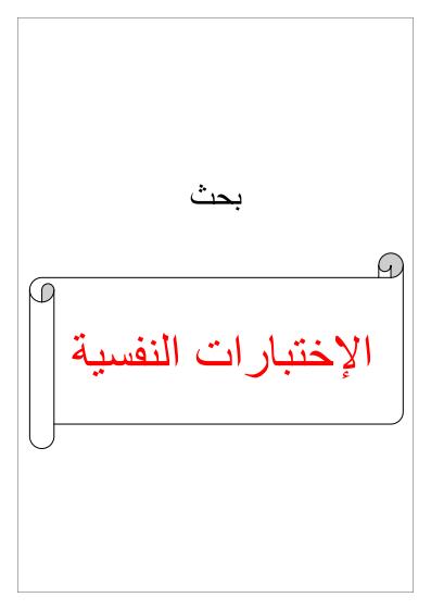 الإختبارات النفسية  pdf- بحث كامل + المراجع -