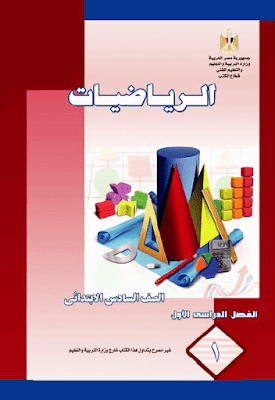 كتاب الرياضيات للصف السادس الابتدائي الترم الاول