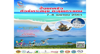 Pan Yok Khrua Tour Koh Samui Talui Ko Taen, 6-8 April 2018