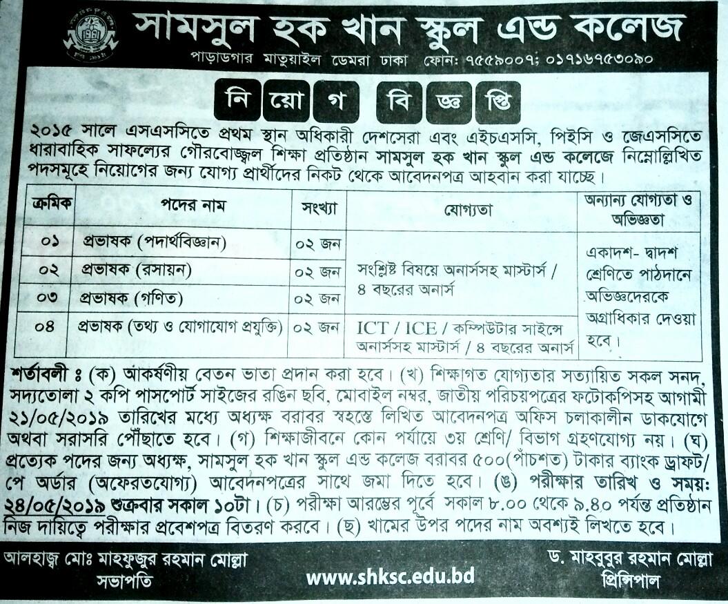 Shamsul Huq Khan School and College job circular 2019. সামসুল হক খান স্কুল এন্ড কলেজ নিয়োগ বিজ্ঞপ্তি ২০১৯