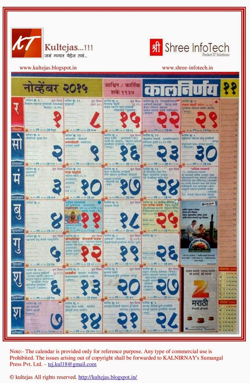 Related to Marathi Kalnirnay 2016 PDF free download, Marathi Calendar