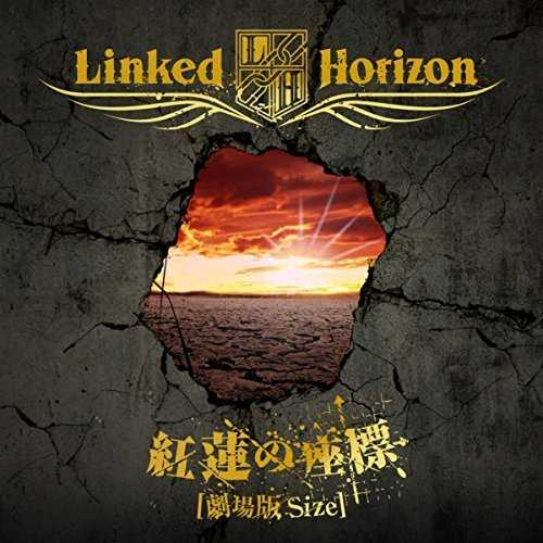 [MUSIC] Linked Horizon – 紅蓮の座標 [劇場版Size] (2014.11.22/MP3/RAR)