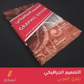 كتاب الشيف رمزي pdf