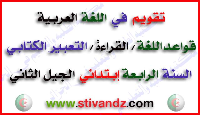 """تقويم في اللغة العربية""""القراءة،القواعد،التعبير الكتابي"""" للسنة الرابعة إبتدائي الجيل الثاني"""