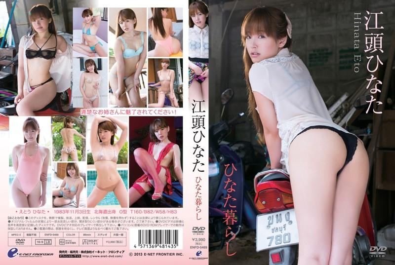 IDOL ENFD-5469 Hinata Eto 江頭ひなた – ひなた暮らし [MP4/1.28GB], Gravure idol