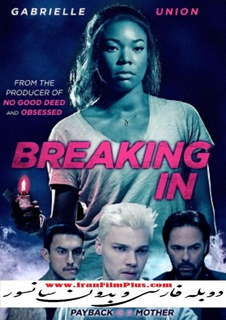 فیلم دوبله: تعدی (2018) Breaking In