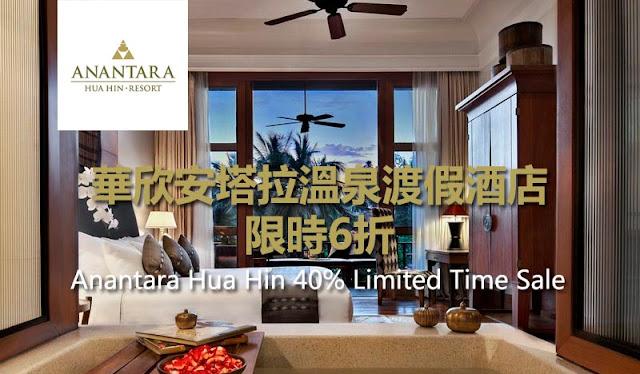 泰國 - 華欣酒店優惠!Anantara 安納塔拉度假酒店 6折起,限時2日。