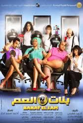 فيلم بنات العم 2012