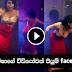 Piumi Hansamali Posted Kaveesha's Final Dance Video