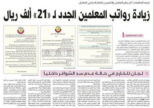 """الاعلان الرسمى لوزارة التعليم بدولة قطر """" وظائف للمعلمين والمعلمات لجميع التخصصات """" برواتب 21000 ريال والمقابلات يناير 2017"""