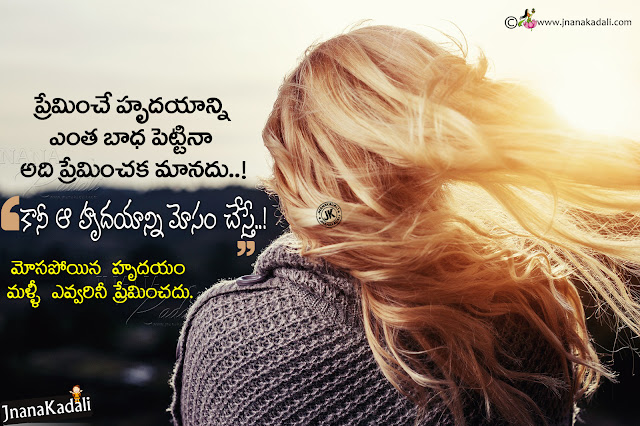 telugu love greatness quotes heart touching love messages in telugu, famous telugu love messages, heart touching love thoughts in telugu