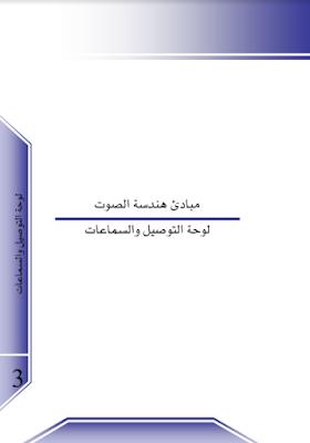 كتاب لوحة التوصيل والسماعات