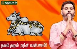 Aanmeega Thagavalgal | Magesh Iyer 31-05-2020 Puthuyugam Tv