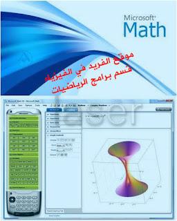 تحميل برنامج Microsoft Math لحل مسائل الرياضيات