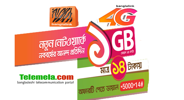 Banglalink Pohela Boishakh Offer