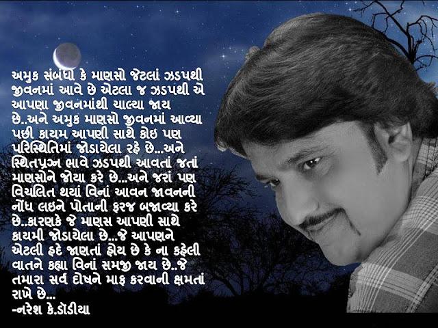 Amuk Sambandho Ke Manso Quote By Naresh K. Dodia