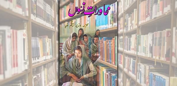 Muhawarat-e-Niswan