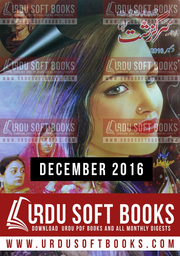Sarguzasht Digest December 2016