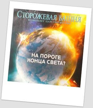 Storozhevaja-Bashnja-na-poroge-konca-sveta