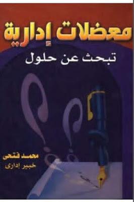 تحميل كتاب معضلات إدارية تبحث عن حلول pdf محمد فتحي