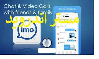تحميل برنامج ايمو imo للاندرويد و للايفون و  للكمبيوتر اخر اصدار 2018