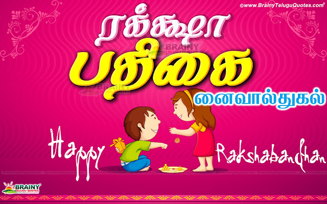 Raksha Bandhan Inspiring Tamil Kavithai Images, Top  Raksha Bandhan Wishes and Top Tamil Greetings for Sister, Tamil Brother Wishes and Raksha Bandhan Images, Top tamil Raksha Bandhan Sister Images, Raksha Bandhan Tamil Pictures.