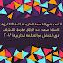 الناصح في القطعة الخارجية للغة الأنكليزية للأستاذ محمد عبد الرزاق (طريق للأحتراف) 2018