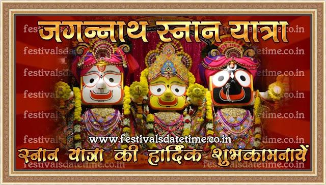 Snana Yatra Hindi Wallpaper, Snana Yatra Wallpaper in Hindi