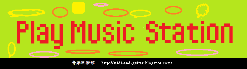 音樂玩樂館: 烏克麗麗教材