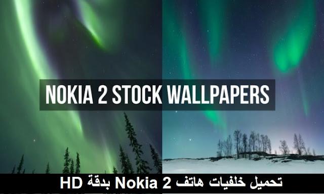 تحميل افضل خلفيات لهاتف Nokia 2 مجمعة و بدقة HD
