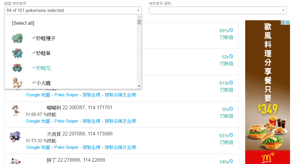 %25E6%259C%25AA%25E5%2591%25BD%25E5%2590%258D - 好消息!Pokezz 10/15 已經可以正確顯示香港地區寶可夢出現的位置囉!