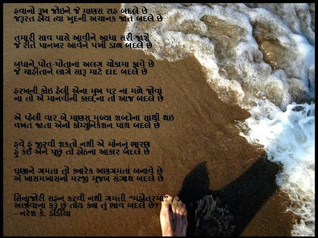 हवानो रूख जोइने जे माणस राह बदले छे Gujarati Gazal By Naresh K. Dodia