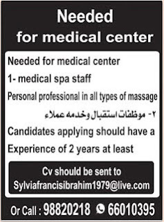 NEEDED FOR MEDICAL CENTER MEDICAL STAFF  ONLY LOCAL HIRING KUWAIT