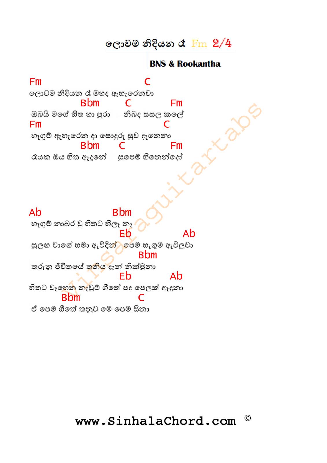 Lowama Nidiyana Re - Guitar Chords | Sinhala Guitar Chords|Sinhala