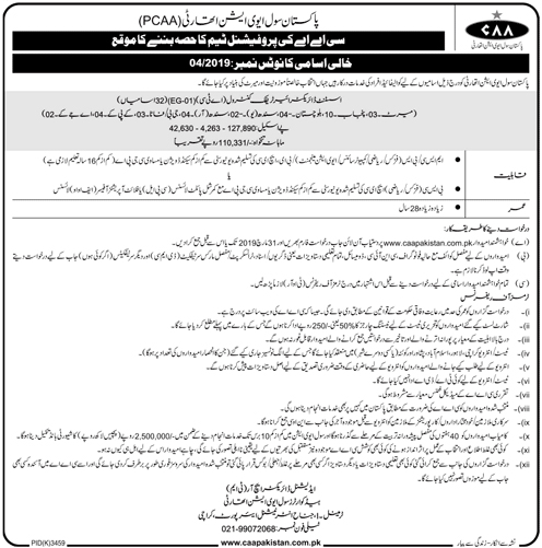 CAA Jobs March 2019 | Pakistan Civil Aviation Authority Jobs