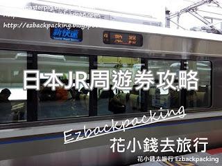 JR山陰岡山周遊券,新版一頁看懂-花小錢去旅行