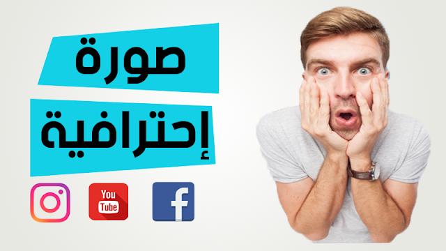 تصميم صوره مصغره إحترافيه لفيديوهات اليوتيوب للمبتدئين والمحترفين سيفيدك جدا